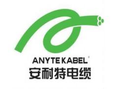 安耐特电缆