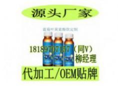 蓝莓叶黄素酯饮品定制代加工,玛咖饮品oem贴牌加工生产