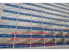流水号贴标 查询防伪贴纸 激光全息商标 光刻防伪标贴