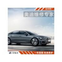 奥迪A6第四次保养项目费用上海奥迪专业保养