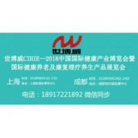 【智慧养老】2018年8月上海智慧养老展|9月成都智慧养老展