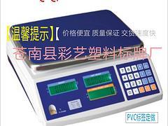 彩艺标牌厂为您提供质量有保证的电子称按键面板|专业生产电子称按键面板