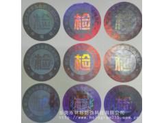 供应正品面膜防伪标签 激光商标 激光标贴 镭射防伪商标