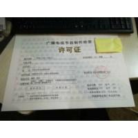 2018年实力办理广播电视节目制作许可证北京篇
