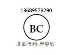 电池充电系统CEC认证蓝牙音箱能效BC认证注册找北欧