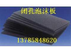 淮南聚乙烯闭孔泡沫板1立方多少公斤?