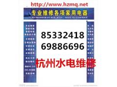 杭州水电维修公司电话,水管安装维修,线路维修