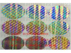 镭射防伪标 光刻防伪商标 全息防伪标志 烫印防伪标识