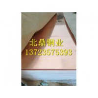 CuSn0.15铜板 CWC117C铜线