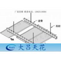 广东大吕室内装饰勾搭板生产商
