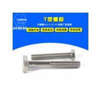 厂家直销 304不锈钢T型螺丝 T形螺栓 304T形螺丝钉