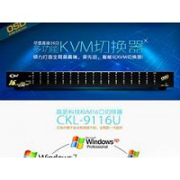 CKL切换器 优质CKLKVM切换器厂家直销