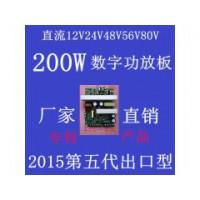 12V24V36V48V4-8Ω200WD类功放板