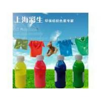 厂家直销水性色浆环保纺织色浆蓝CTH3010