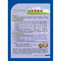 大豆磷脂油系列
