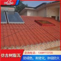 仿古屋顶瓦 陕西渭南合成树脂瓦 平改坡建设树脂瓦不吸尘