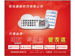 青岛用友软件服务中心、青岛用友财务软件系统、青岛用友智能财务