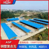 厂家销售asp钢塑瓦 安徽蚌埠覆膜金属瓦 钢结构防腐板