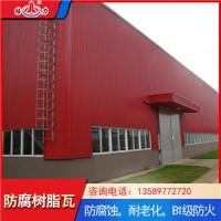 厂家销售增强玻纤瓦 山东滕州梯形厂房瓦 彩钢瓦替代瓦