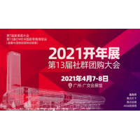 社群社区团购-2021社群团购与直播货源供应链展