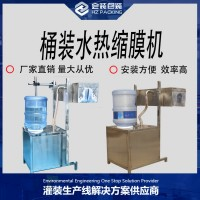 热收缩封口机自动 热收缩膜机 大桶水封口设备 蒸汽封口机
