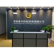 乔讯电子科技(苏州有限公司