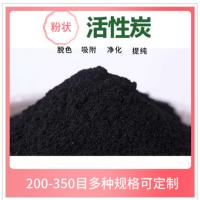 厂家污水处理和味精精制脱色用粉末活性炭