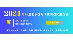 2021第十六届中国北京国际工业自动化展览会