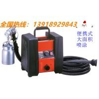 便携式喷涂机,操作简便,喷涂面积广的电动喷漆机