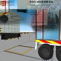 立宏智能安全-装卸区域安全预警系统-倒车防撞方案
