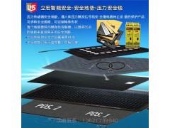 立宏智能安全-压力安全垫-安全传感器-安全地垫-安全毯