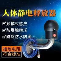 防爆工业人体静电释放器触摸式静电消除仪球柱声光语音报警装置