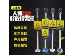 人体静电释放器本安型消除仪柱球触摸式防爆声光语音装置