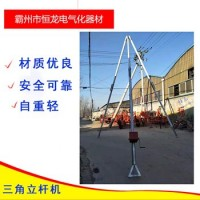立杆机 电线杆起杆器 铝合金立杆机 三脚架立杆机