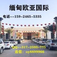 缅甸小勐拉欧亚厅电话——159 2465 5335