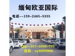 缅甸小勐拉欧亚国际联系电话——159 2465 5335