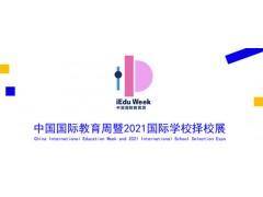 2021国际学校择校展   深圳国际学校择校展