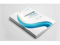 江西九江企业画册定制产品说明书设计铜版纸宣传册印刷