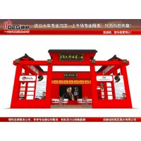 2021年中国食品工业品牌博览会展台设计搭建