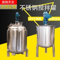 大兴 鸿谦液体搅拌罐 不锈钢搅拌支持定制