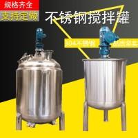 楚雄 鸿谦液体搅拌罐 不锈钢搅拌罐品质保障