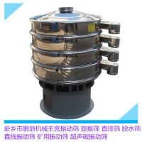304不锈钢振动筛分离振动筛 不锈钢旋振筛选机