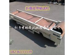 折叠式皮带输送机 输送机长度有4米5米6米 可定制