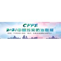 2021中国污染防治联展-安徽环保展-合肥环保展
